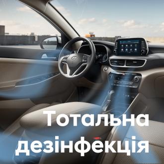 Спецпропозиції Автомир   Арія Моторс - фото 30