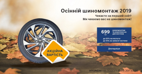 Спецпропозиції Богдан Авто   Арія Моторс - фото 8