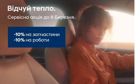 Акційні пропозиції Едем Авто | Арія Моторс - фото 8
