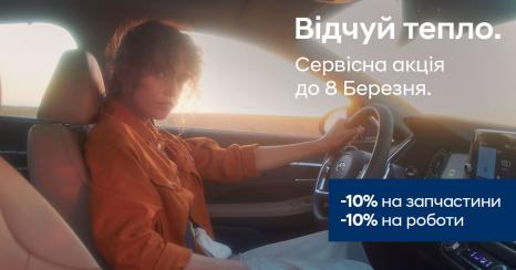 Спецпропозиції Автомир   Арія Моторс - фото 26