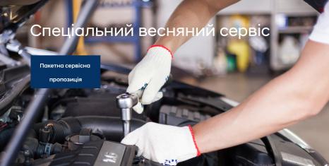 Спецпропозиції Автомир   Арія Моторс - фото 35